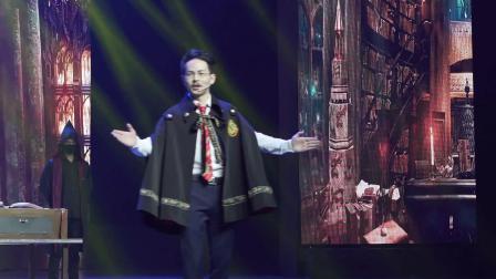 哈利波特魔术剧大型主题魔术专场秀最新现场片花