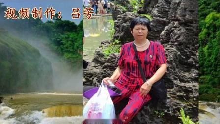 吕芳广场舞旅游片《马永坡旅游记》桂林山水及黄果树瀑布