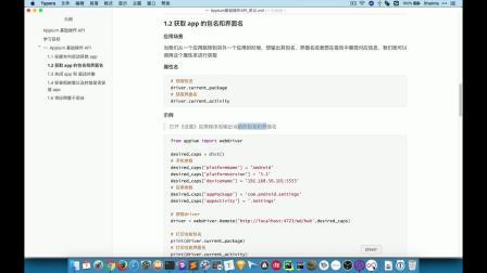 移动端自动化测试Appium02-02_获取 app 的包名和界面名