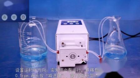 兰格实验室蠕动泵L100-1E基本操作视频