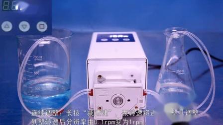 兰格实验室蠕动泵L100-1E转速调整操作视频