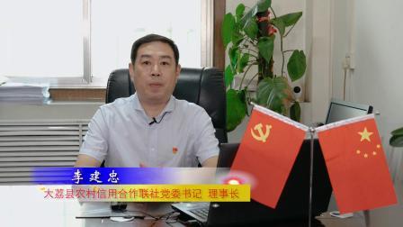 (视频)大荔县信用联社党委书记谈合规