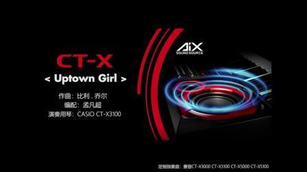 卡西欧CASIO CT-X3100电子琴编配和演奏《Uptown Girl》(窈窕淑女)