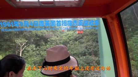 北京双高考察6日游  第3集  游览慕田峪长城