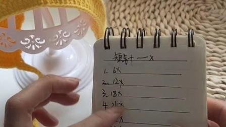 第107集【长颈鹿款】卡通帽子编织教程天天编织花样大全图