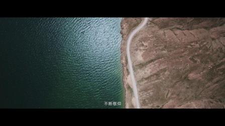 《果洛行》 ——航拍青海果洛看人文风光