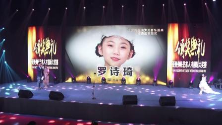 """2019亚洲少儿音乐盛典""""杰出童星奖""""罗诗琦"""