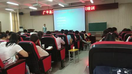 20190827广平县第二实验小学新入职教师培训2
