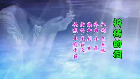 祈祷的泪【天籁天】