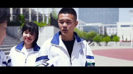 最好的微电影《最好的自己》 榆林高新中学微电影