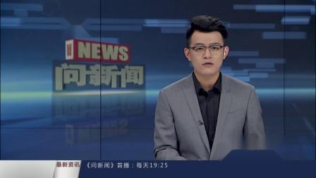 《问新闻》播出中秋节麦鲁小城