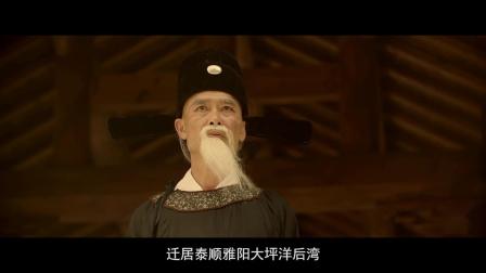泰顺县和平村 村史微电影《塔头底》