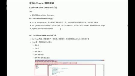 全方位零基础学习性能测试2-5-new LoadrunnerVuser介绍