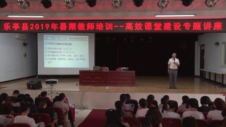 乐亭县2019年暑期教师培训高效课堂建设专题讲座-2--陈达