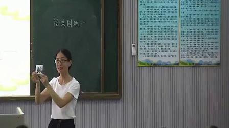 部编版一年级语文上册识字1语文园地一-叶老师优质课视频(配课件教案)
