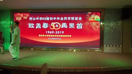 钟山中学69届初中毕业50周年联欢会-大海航行靠舵手(2019.08.18)