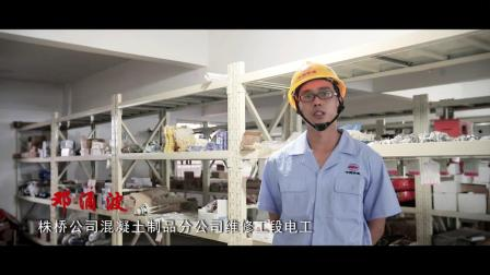 株洲桥梁公司设备医生陈辉个人形象宣传片