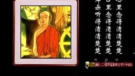 《印光大师文钞摘录》第2集