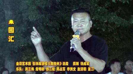 张林库演唱《南阳关》选段