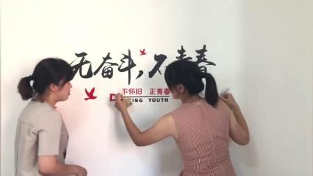君晓天云计算机音乐美术培训班励志标语贴纸体育器材室教室寝室装饰墙贴画
