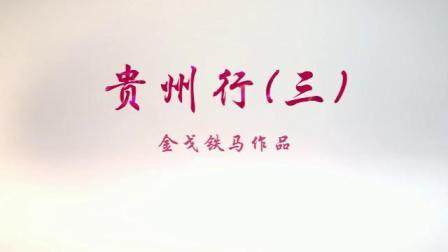 贵州行(三)