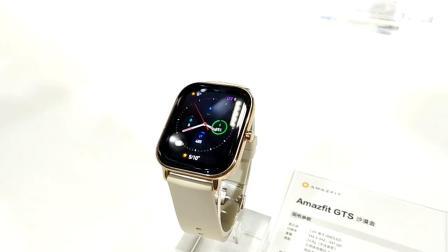 现场体验华米Amazfit GTS智能手表:爆款的节奏,吊打Apple Watch