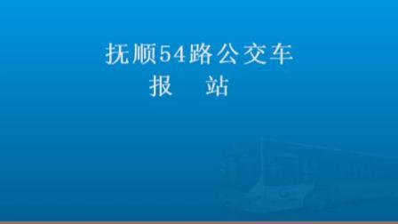 抚顺公交54路 报站