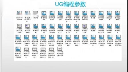 UG10.0编程固定轴清根 2