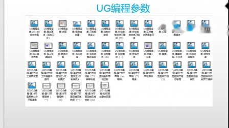 UG10.0编程固定轴切削参数+非切削 2