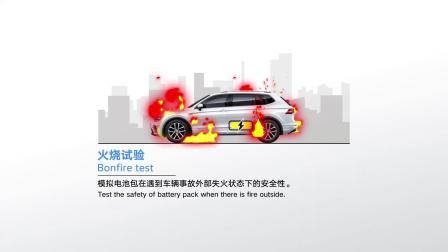 上汽大众大众品牌电池包火烧实验
