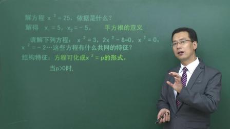 人教版初中数学9年级上册 21.2解一元二次方程第1课时