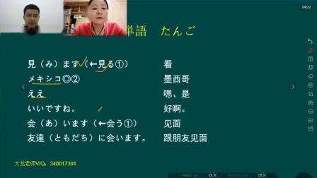 日语直播公开课(大龙老师)单词纠正发音1