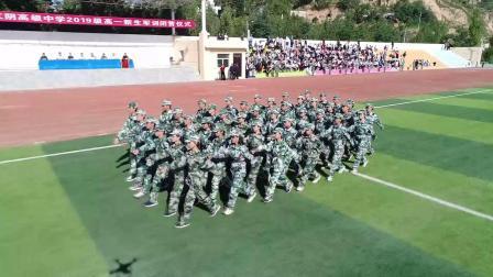 离石区江阴高级中学2019级高一新生军训汇演