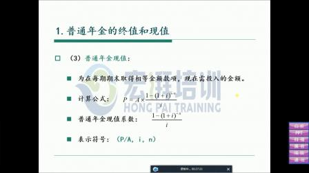 宏湃培训-财务管理