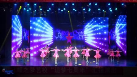 27蝶之梦艺校追梦七周年拉丁舞六班《一想到你呀》