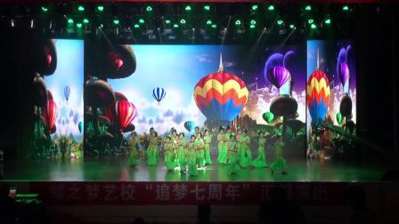 29蝶之梦艺校追梦七周年总校中国舞五班《五彩梦》