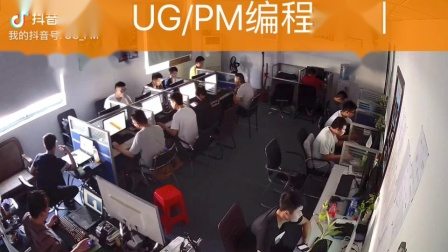 项工:UG-PM产品、模具、自动化零件编程培训2