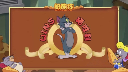 猫和老鼠 奶酪杯半决赛 YK VS 全员恶人