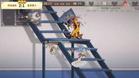 猫和老鼠 奶酪杯总决赛 吃瓜战队 VS 全员恶人