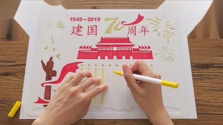 手抄报-教程-建国70周年