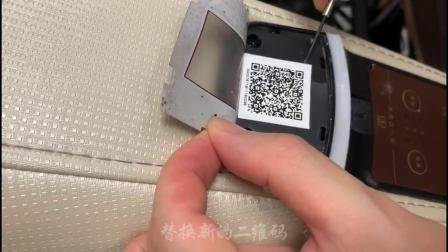 YXY-900二维码更换视频