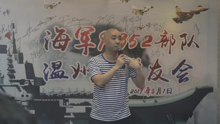 2019.8.1海军91352部队温州籍战友会