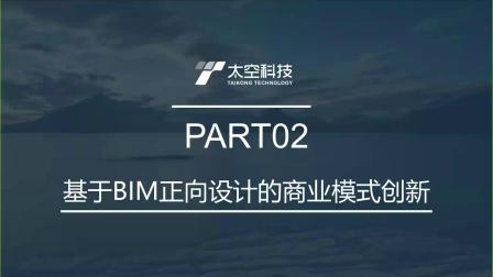 以价值为导向的桥隧BIM解决方案-20190828-汪逸