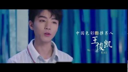 【王俊凯】《时尚大师》第二季先导片王俊凯cut