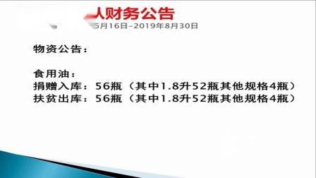 钱东镇志愿者协会圆融义工队财务公告