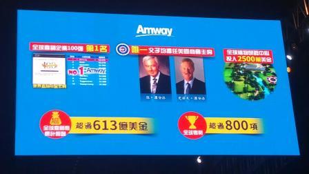 台湾安利年会5
