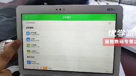 优学派U36 学习机 家长管理下 功能演示视频