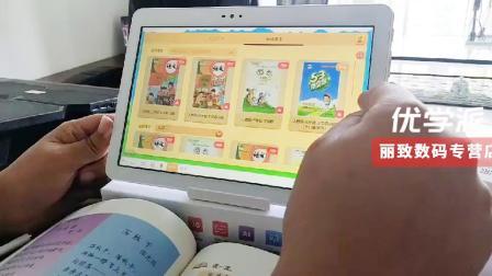 优学派U36学习机 课本下载 功能演示视频