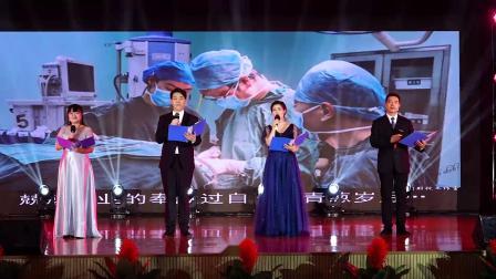 禹州市人民医院2019第二届医师节诗朗诵   大医精诚 大爱无疆
