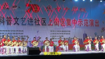 天路 弹拨乐 郑州市科普文艺进社区 淮北社区辣妈艺术团